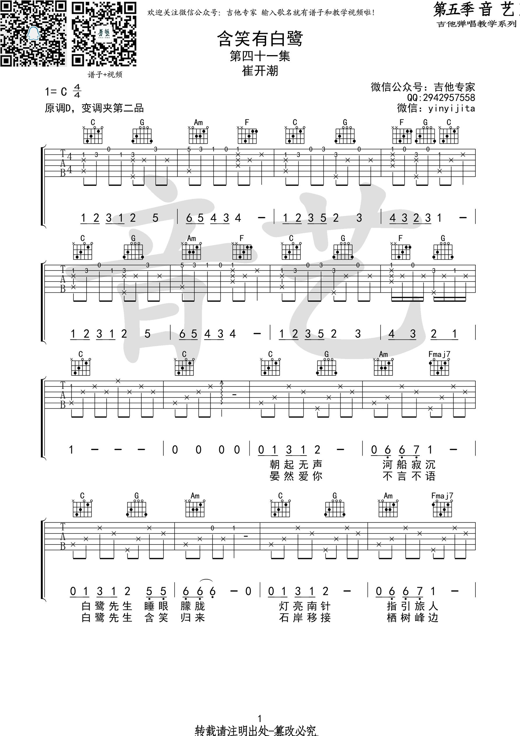 崔开潮《含笑有白鹭》吉他谱 C调原版吉他弹唱谱1