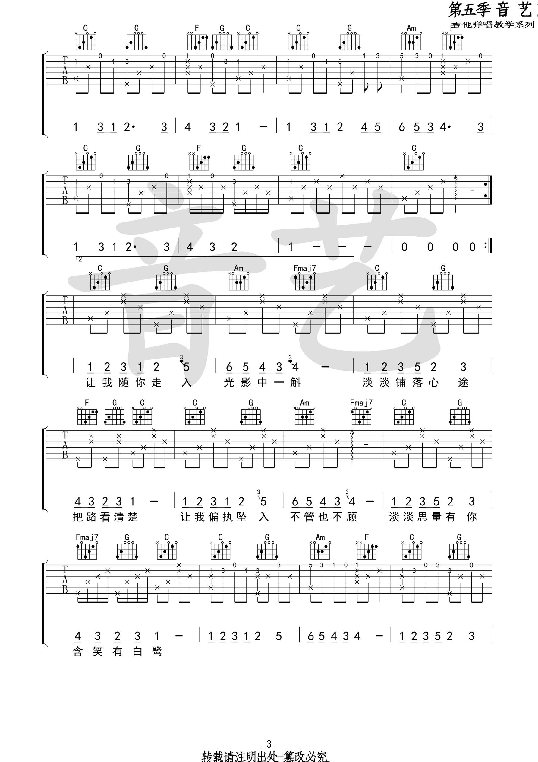 崔开潮《含笑有白鹭》吉他谱 C调原版吉他弹唱谱3