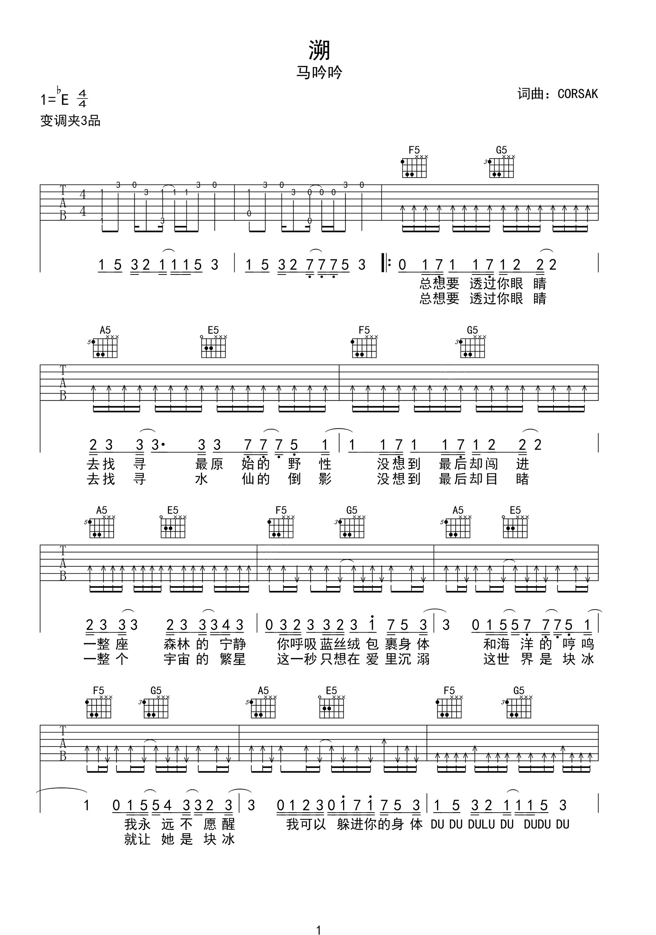 马吟吟《溯》吉他谱 C调吉他弹唱谱1