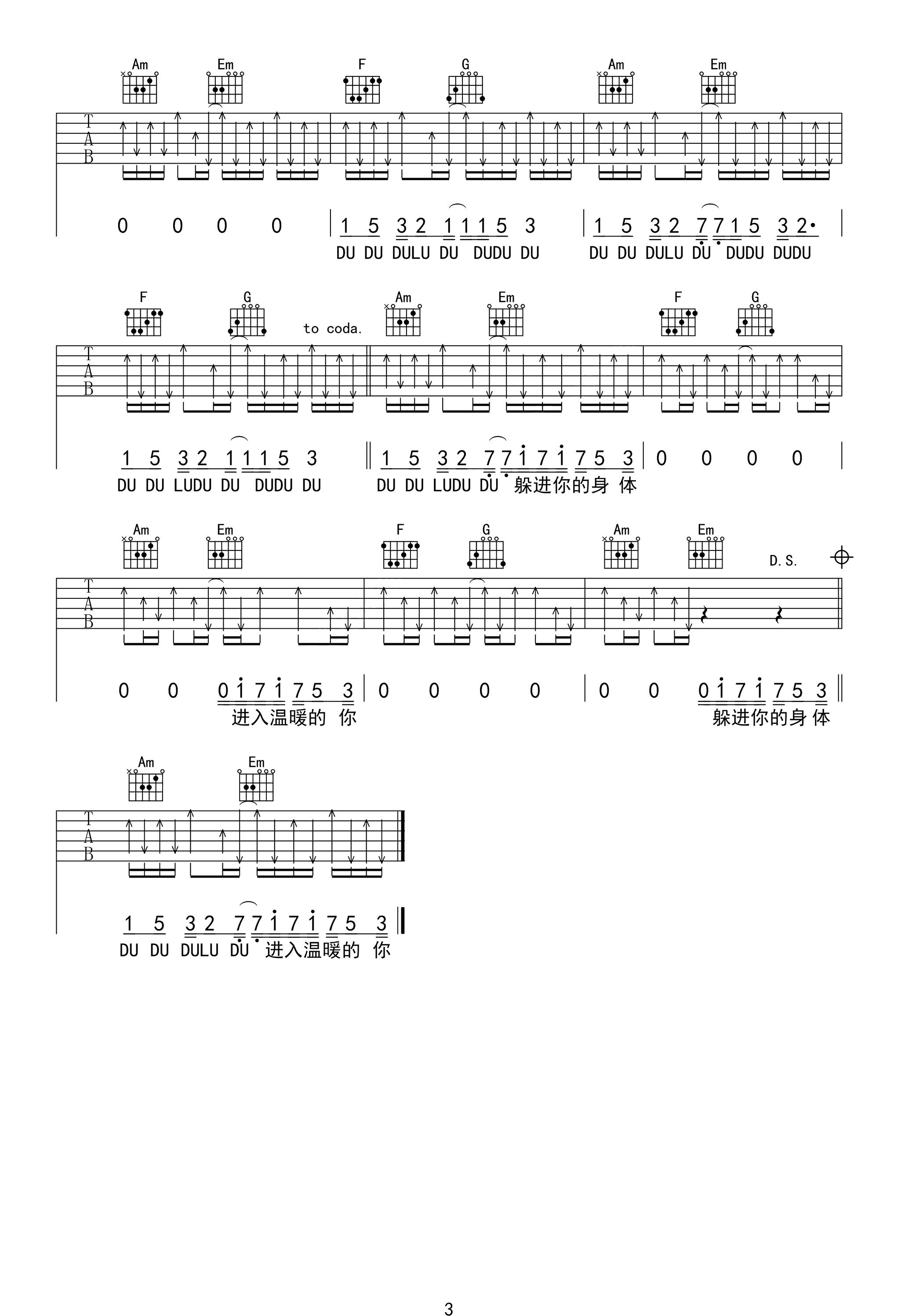 马吟吟《溯》吉他谱 C调吉他弹唱谱3