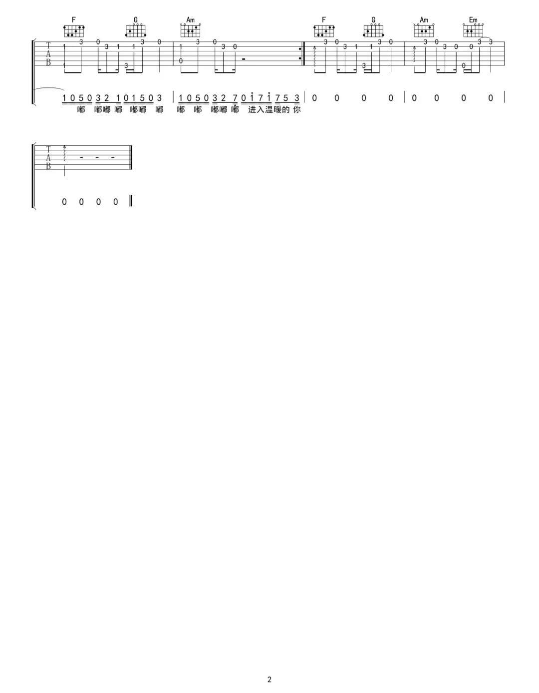 马吟吟《溯》吉他谱 C调吉他弹唱谱5