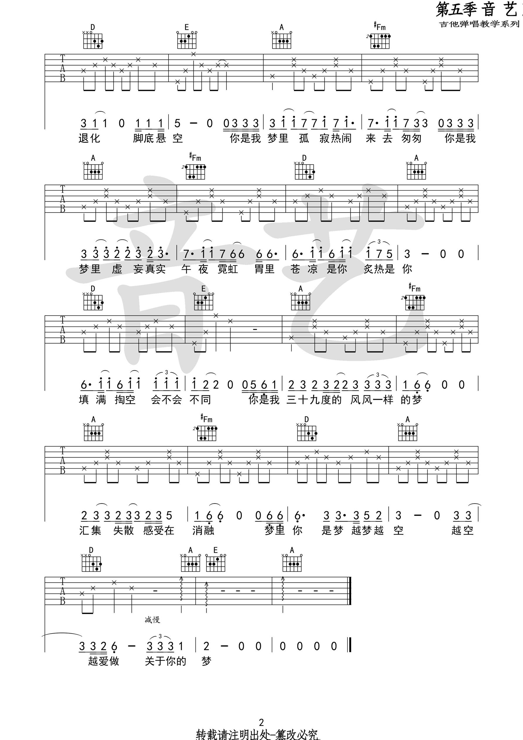 陈粒《种种》吉他谱 A调吉他弹唱谱2