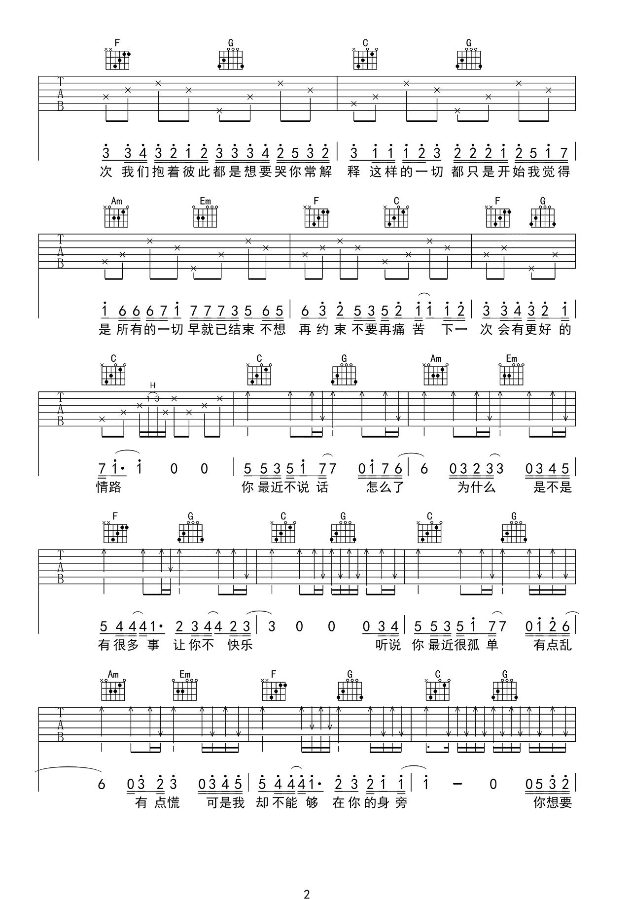 李圣杰/王小帅《最近》吉他谱 C调吉他弹唱谱2