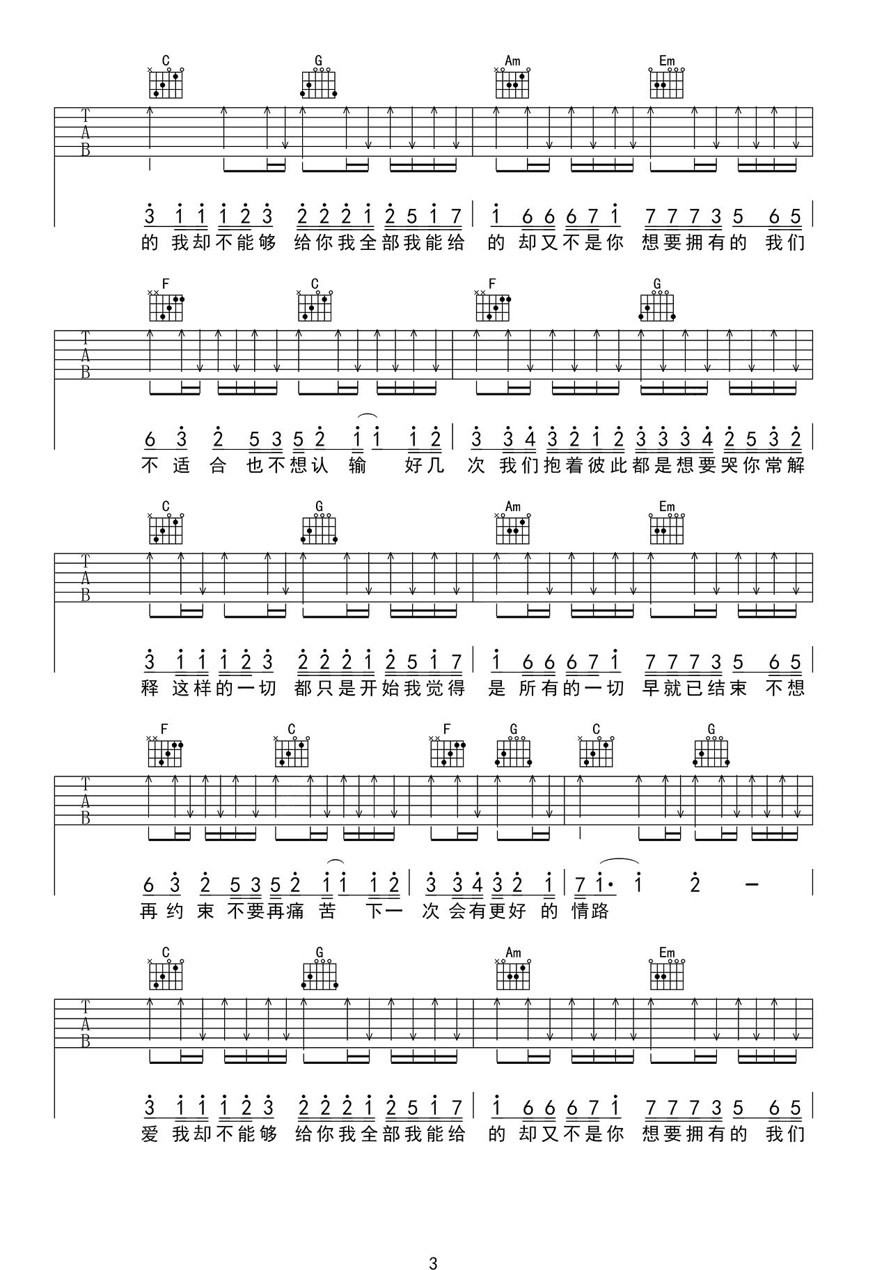 李圣杰/王小帅《最近》吉他谱 C调吉他弹唱谱3