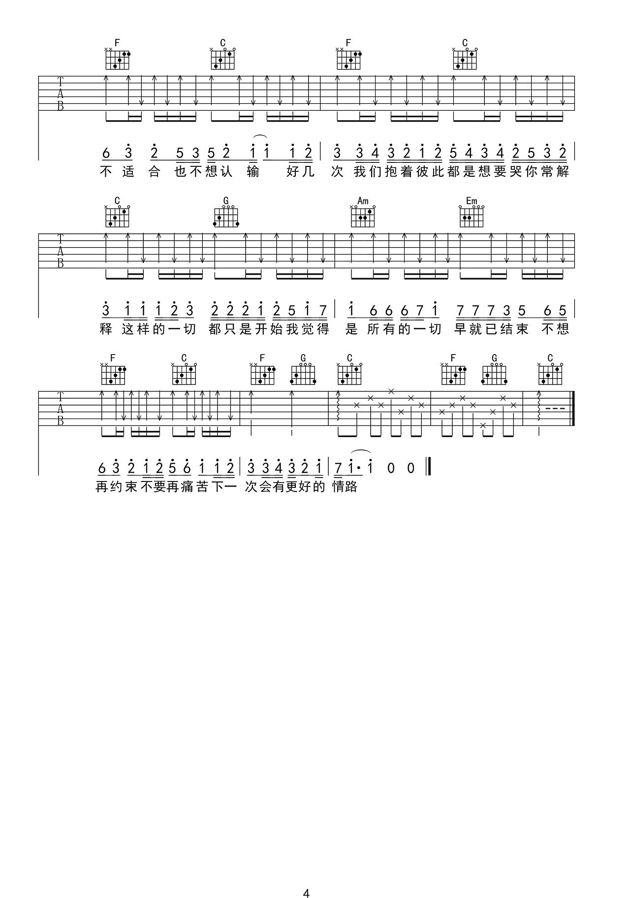 李圣杰/王小帅《最近》吉他谱 C调吉他弹唱谱4