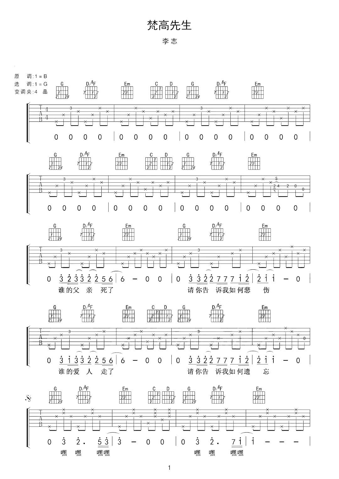 李志《梵高先生》吉他谱 G调吉他弹唱谱1