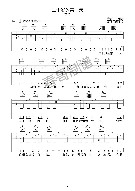 花粥《二十岁的某一天》吉他谱  G调高清民谣吉他弹唱谱1