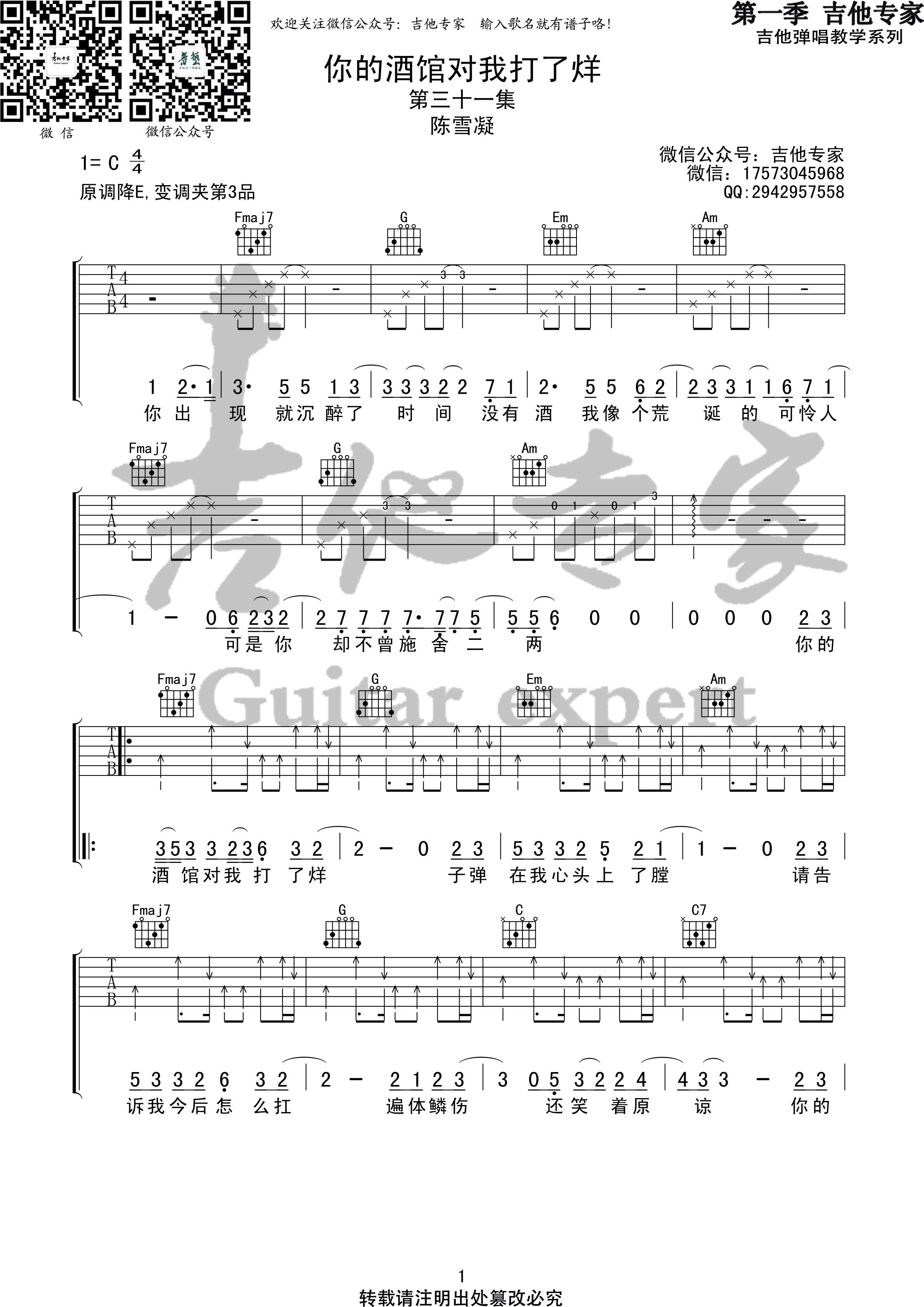 陈雪凝《你的酒馆对我打了烊》吉他谱 C调高清吉他弹唱谱1