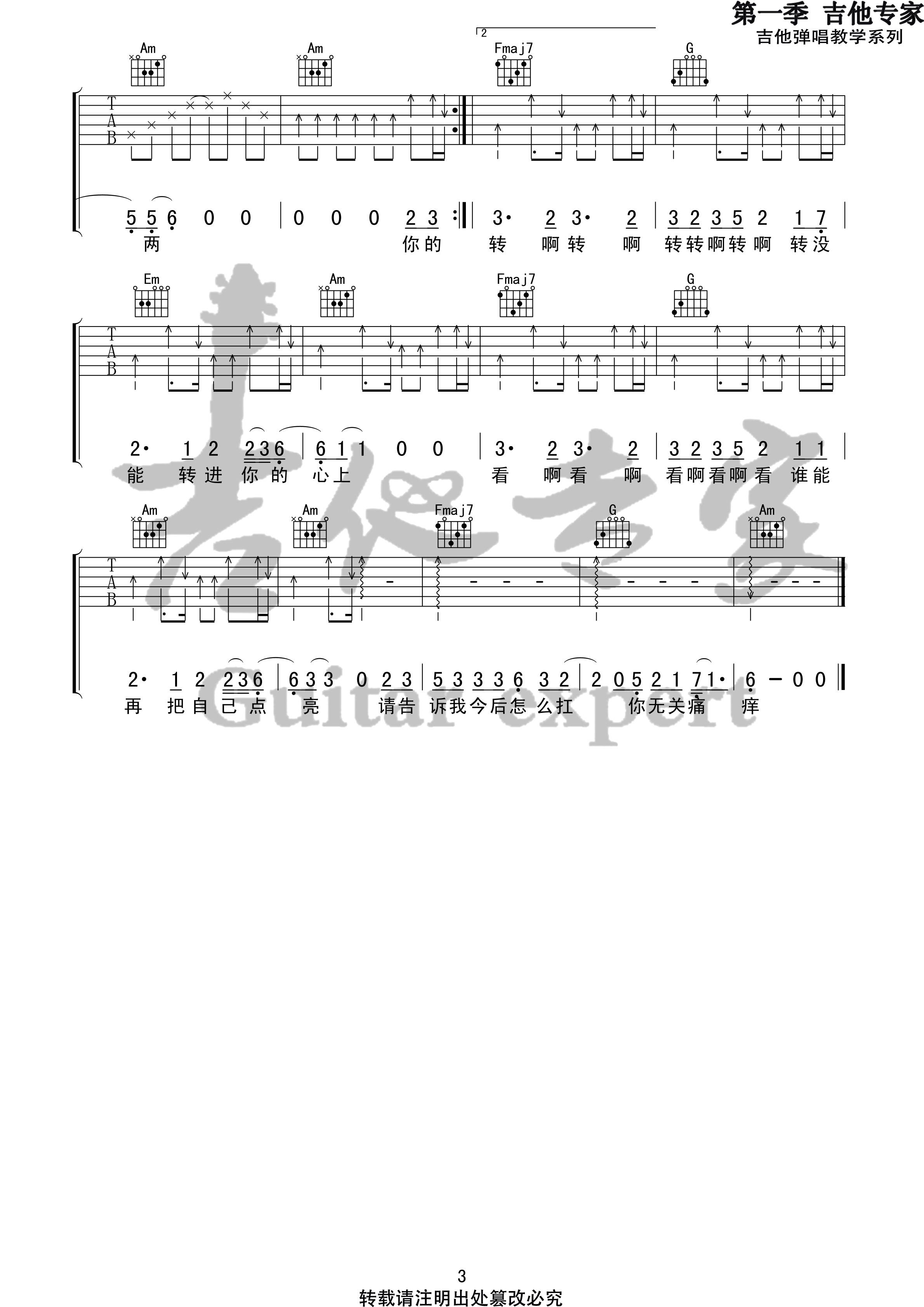 陈雪凝《你的酒馆对我打了烊》吉他谱 C调高清吉他弹唱谱3