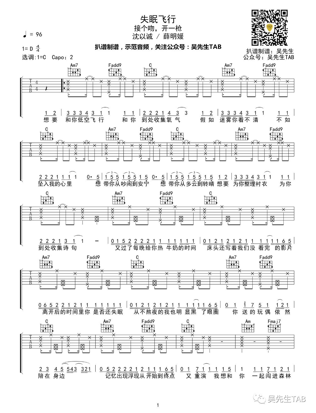 沈以诚/刘思鉴《失眠飞行》吉他谱 C调吉他弹唱高清谱1