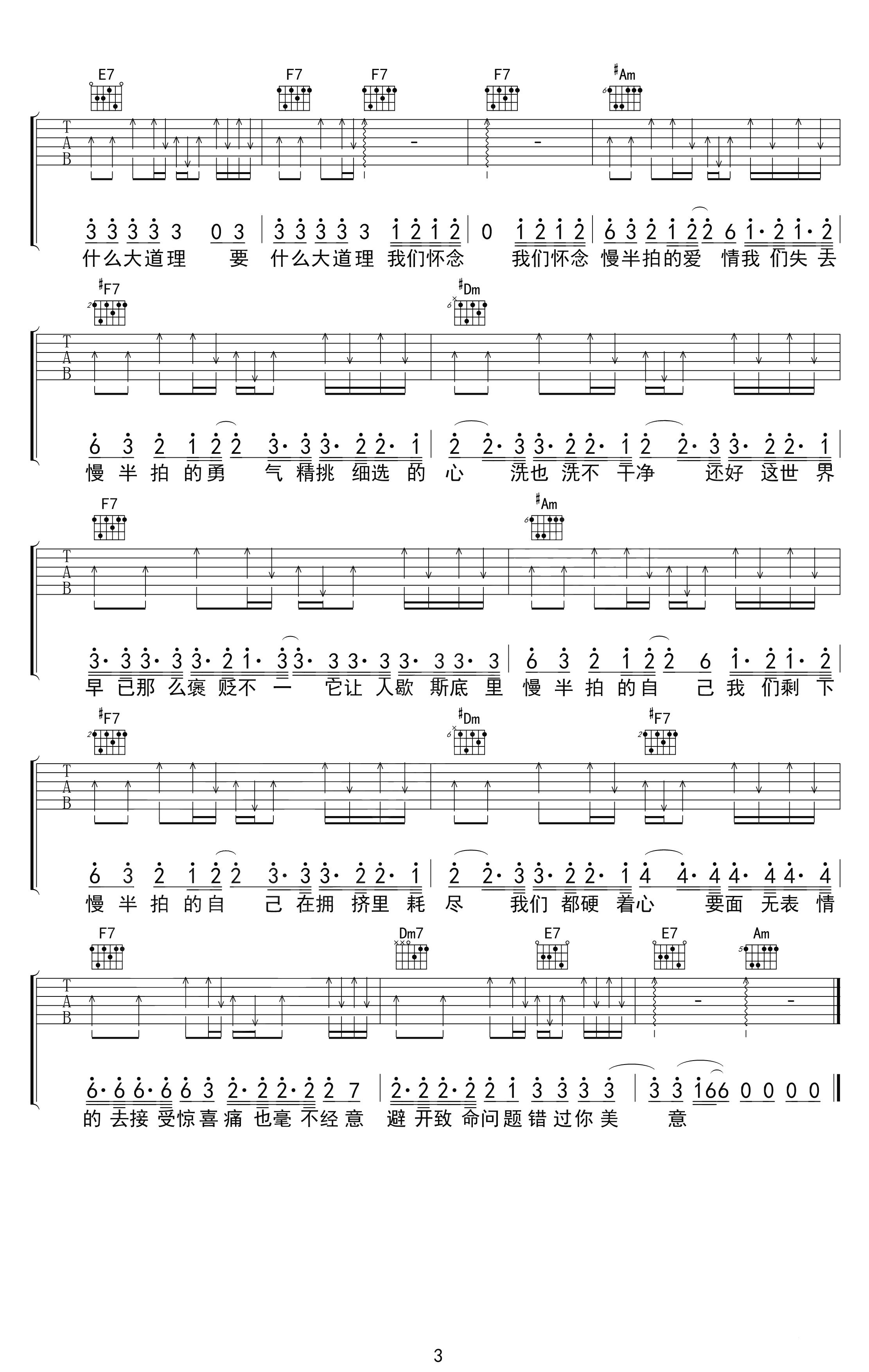 薛之谦《慢半拍》吉他谱 C调高清弹唱吉他谱3