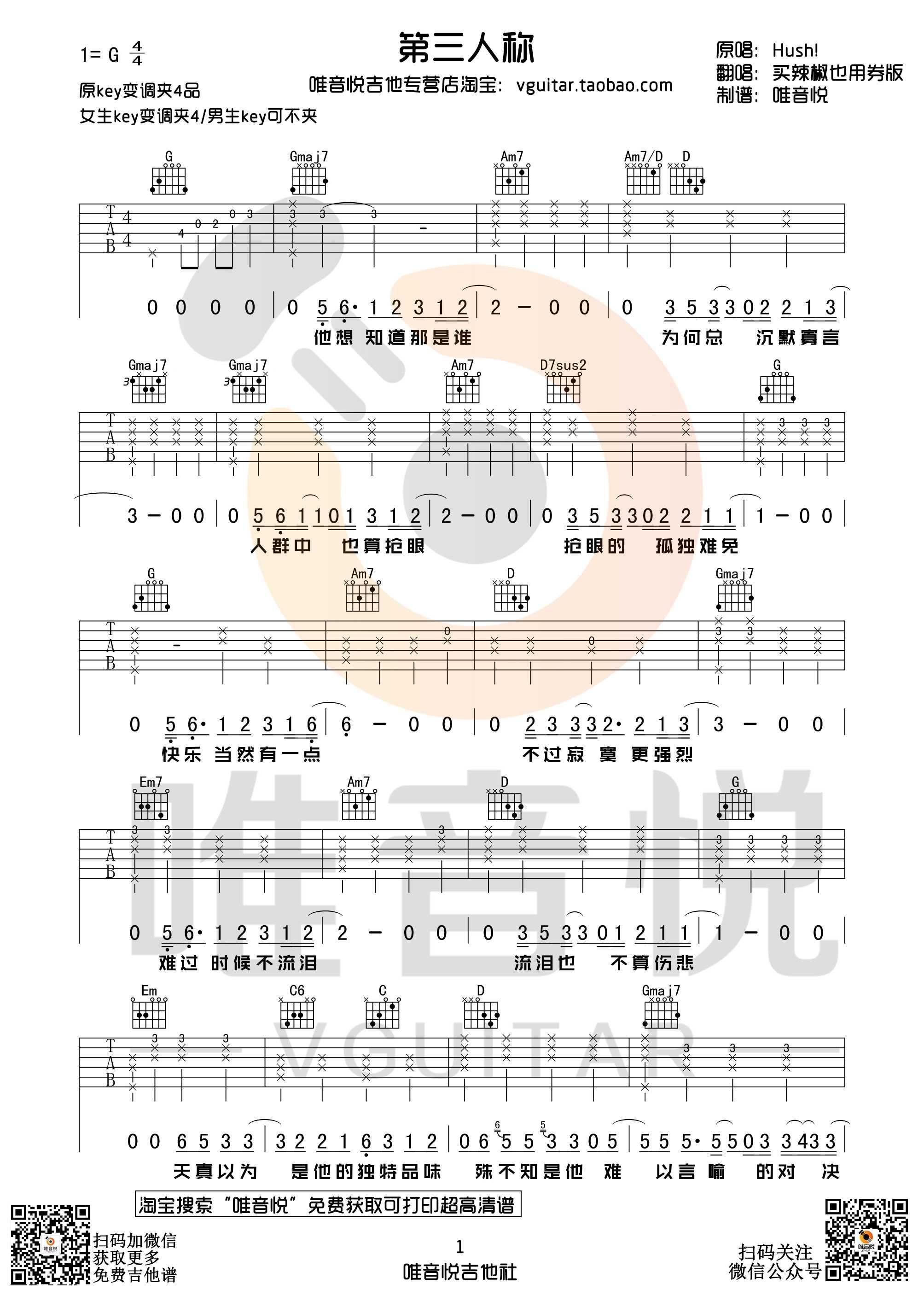 买辣椒也用卷《第三人称》G调原版高清吉他谱1