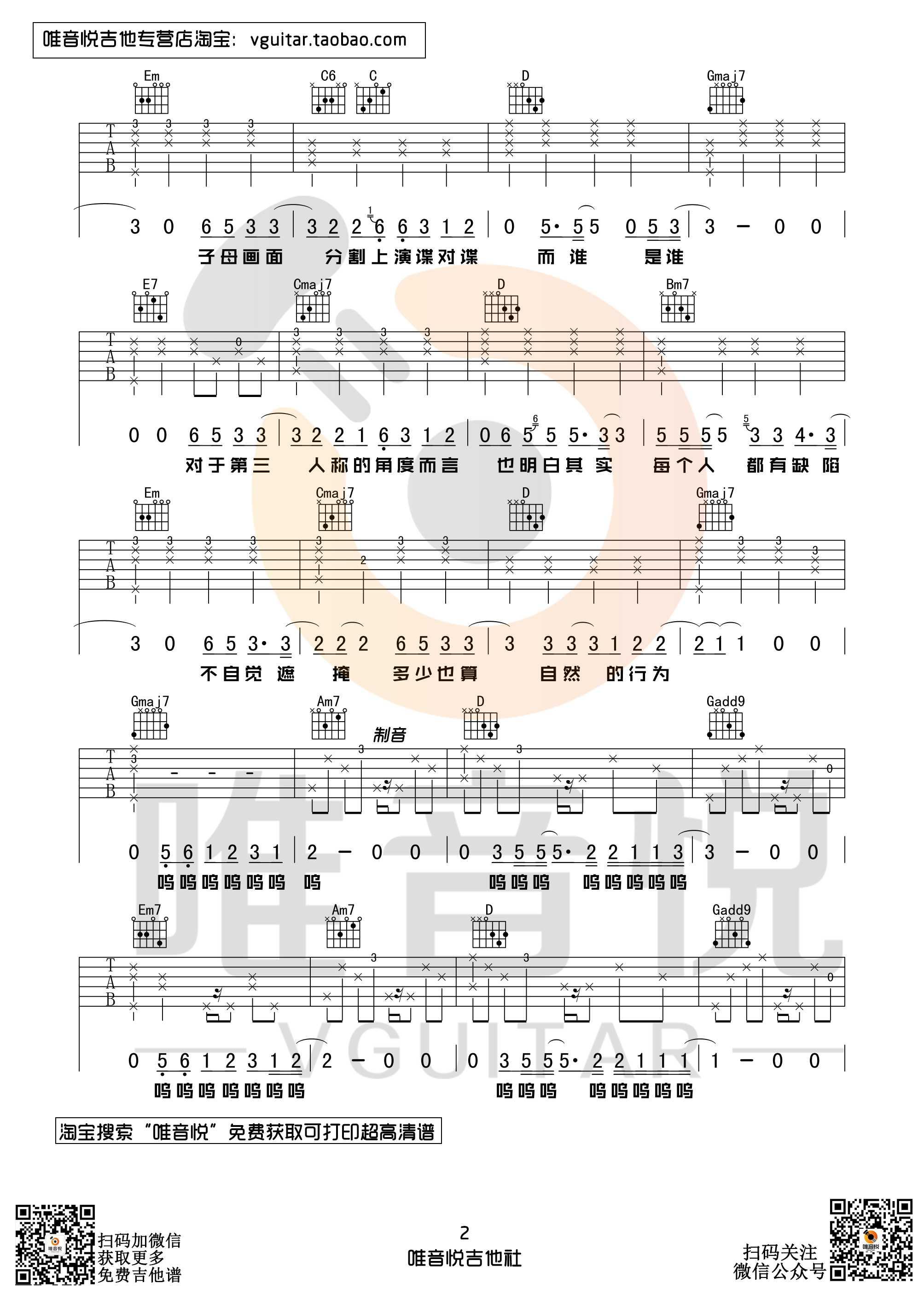 买辣椒也用卷《第三人称》G调原版高清吉他谱2