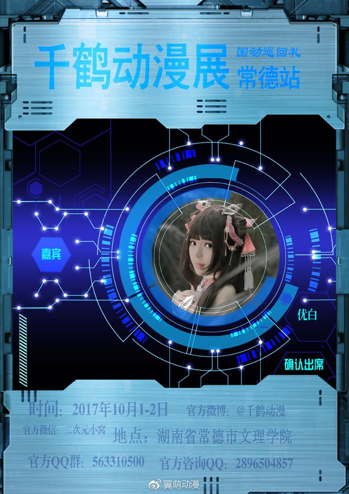 2017千鹤动漫展常德站暨国动巡回礼常德站—抓住夏天的尾巴-看客路