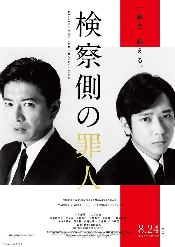2018日本悬疑犯罪《检察方的罪人》BD720P.日语中字