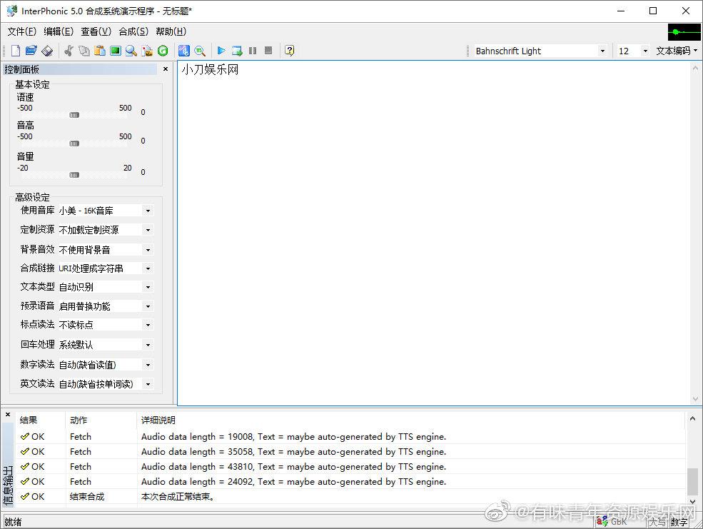 科大讯飞语音合成系统v5.0