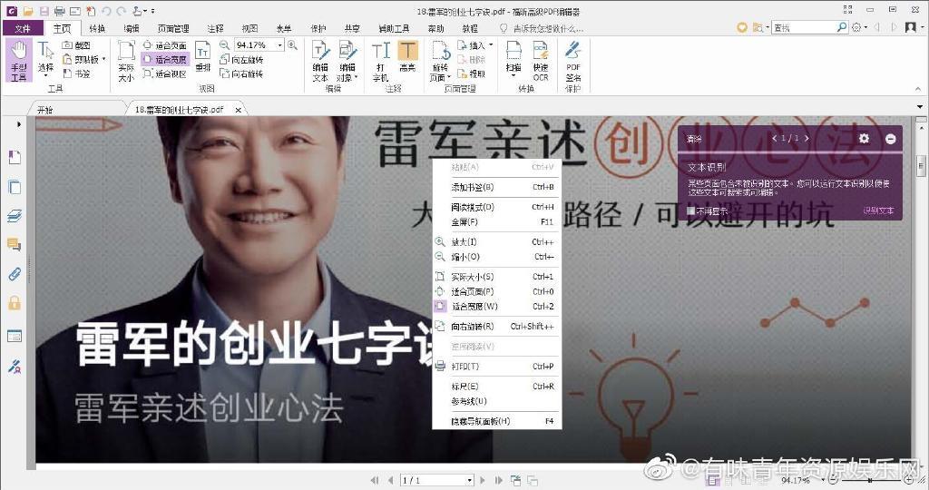 企业PDF编辑器软件v9.7破解版下载
