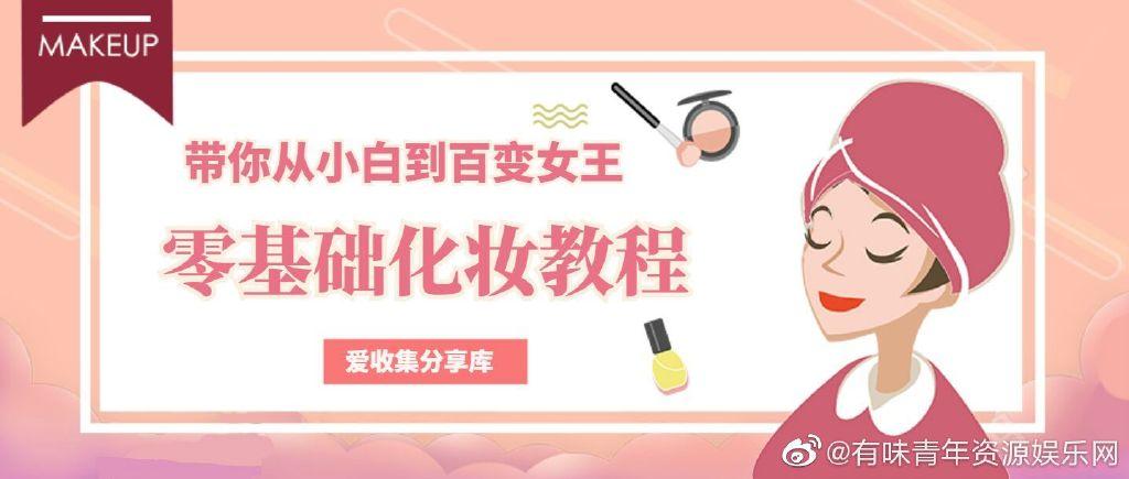 零基础教女生化妆变美教程