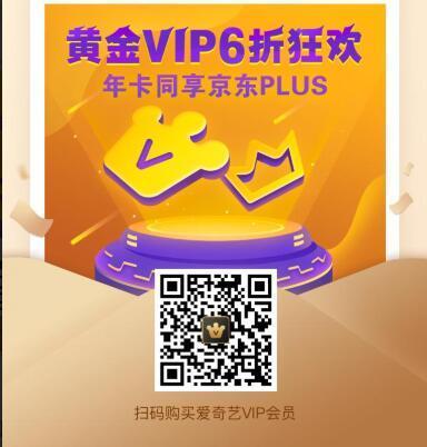 109年开通一年爱奇艺VIP,送一年京东PULS会员