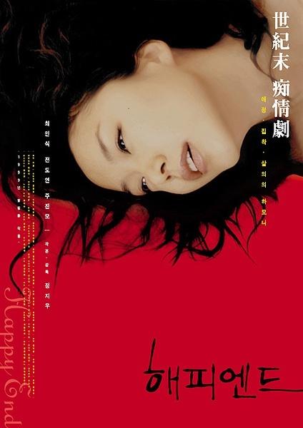 1999韩国爱情《快乐到死》BD720P.韩语中字