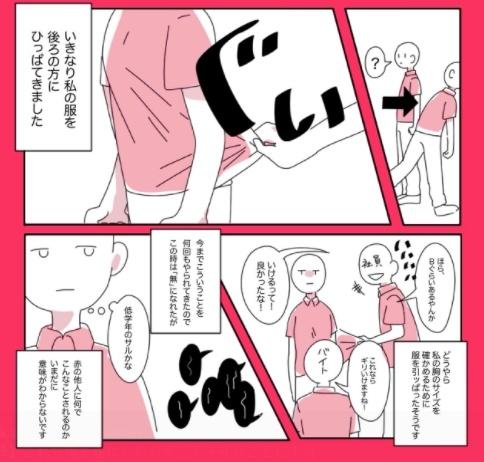 《平胸妹子的性骚扰事件》,无礼男同事遭网友调侃:你下面也很小!