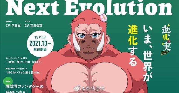 动画《进化的果实~不知不觉开启胜利的人生~》宣布将于10月开播!-看客路