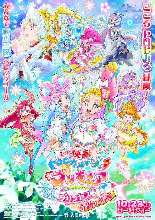 动画电影《光之美少女 雪公主与奇迹指轮!》定档10月23日!-看客路